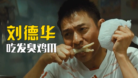 演员拍吃戏有多拼?刘德华吃臭鸡爪,李沁往嘴里塞泥巴!