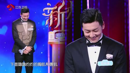 新相亲:吕长泽的腹肌都被人看穿了!太羞涩了!