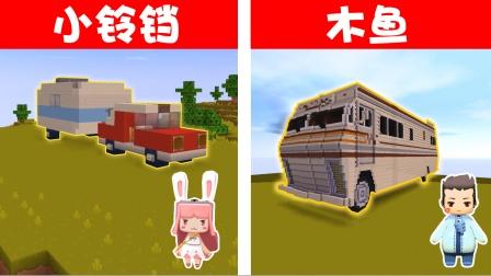 迷你世界建筑129:房车建造大比拼,拥有它环球旅行不是梦!