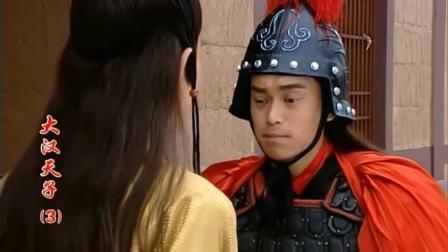 大汉:季擒虎明知刘细君所在,却因被父亲威胁,无法说出真相!