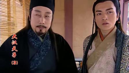大汉:江充联合他人钓太子,太子却还将其当成奇人异士,悲剧啊!