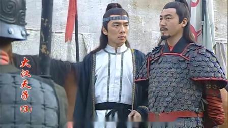大汉:王印为季擒虎刮骨疗毒,季擒虎最终认可王印,以礼相待!