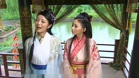 大汉:一个大汉公主,一个将门千金,却在为一马奴争风吃醋!