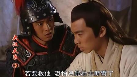 大汉:季擒虎不听劝告,被毒箭射中左臂,王印决定为其刮骨疗毒!