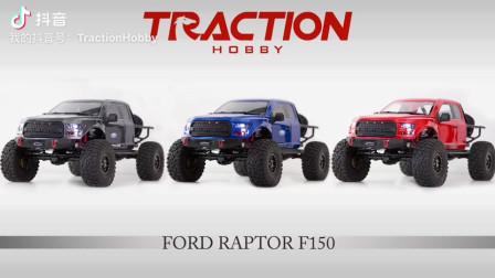 Traction Hobby 将推出福特猛禽仿真攀爬车