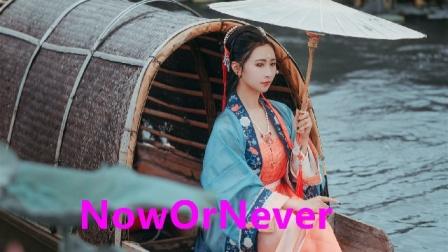 《NowOrNever》,听到30岁了