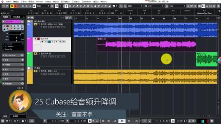 25 Cubase给音频升降调 如何怎样给音乐升降调