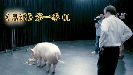 首相跟猪一起直播,妻子跟他睡都嫌恶心,看此片需内心强大