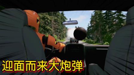 车祸模拟器277 好奇前面大卡车里装的是啥 迎面而来的大炮弹
