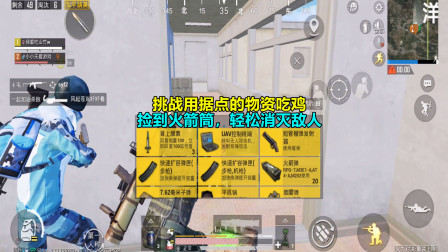 和平精英:挑战用据点的物资吃鸡,捡到火箭筒,轻松消灭敌人!