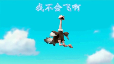 不会飞的鸵鸟从天上掉下来啦,狗狗们该怎么救援呢
