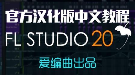 FL studio 20中文版操作教程 6,调音台界面