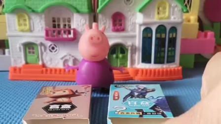 小猪佩奇乔治不在,猪奶奶买了盲盒,给乔治盲盒里装了玩具