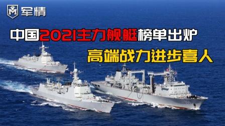 中国海军最新主力舰艇榜单出炉:总数168艘!高端战力进步喜人