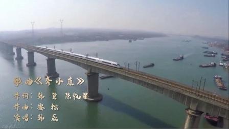 奔小康(官方MV)