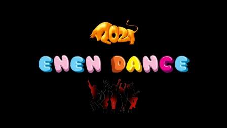 舞蹈 九儿-ENEN成品舞