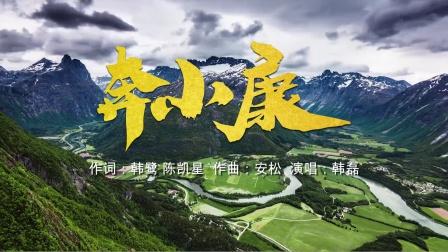 奔小康(韩磊歌迷会出品)