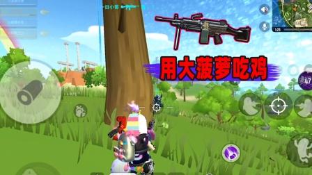 香肠派对:冲击传说第28天,一日挑战用大菠萝吃鸡,单枪灭两队
