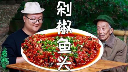"""湘菜代表""""剁椒鱼头""""这样做太香了,鱼肉细腻不腥,下饭利器"""