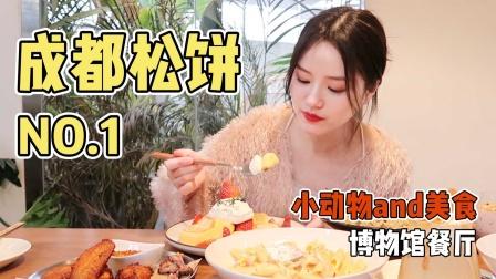 成都松饼,小动物的美食博物馆餐厅!