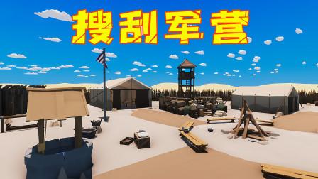 沙漠求生第30天!我把军营搜刮一空,发现了一个字条,上面写着走出沙漠的方向