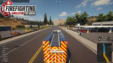 消防模拟英豪:奔向那座山!出警六分钟,灭火两分钟