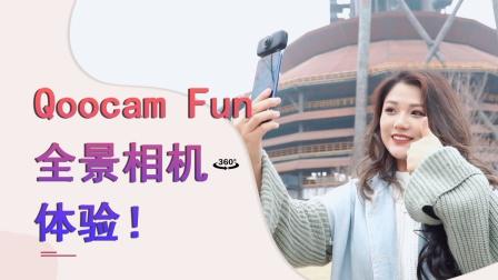 无需后期全靠手机,QooCam Fun全景相机拍摄体验!