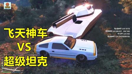 GTA5当飞天神车遇到超级坦克会发生什么?