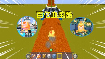 迷你世界:亿血酷跑!岩浆地刺激光都不在怕的,早早越玩越开心