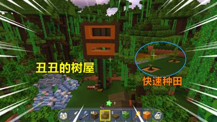 迷你世界:雨林生存3!早早盖雪糕树屋,还种香蕉田,生活美滋滋