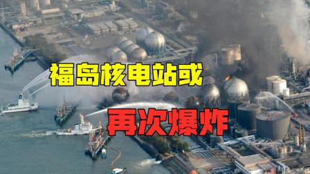 福岛核电站或再次爆炸,是否会炸掉半个日本?威力和核武器有区别