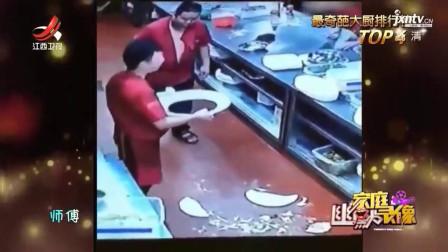 刚做好的菜准备上桌,盘子突然漏了个大洞