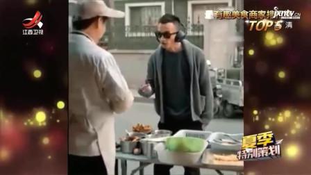 当说唱歌手遇上会说唱的老板,煎饼果子要这么多蛋,吃的完吗?