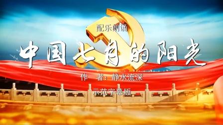 中国七月的阳光 诗歌朗诵配乐伴奏舞台演出LED背景大屏幕视频素材TV