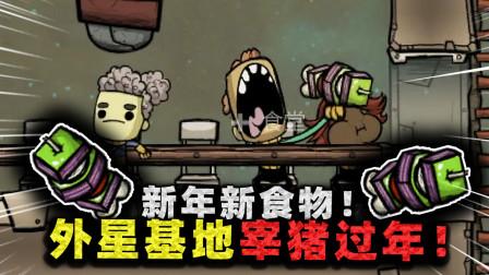 缺氧生存:宇宙基地过年吃啥?张叔屠宰外星怪兽,终于吃上肉了!
