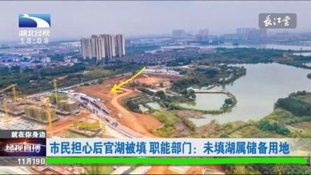 市民担心后官湖被填 未填湖属储备用地 2020经视直播