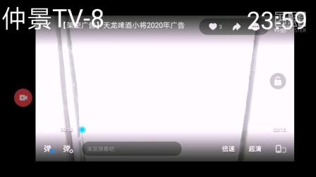 测试卡广告妮妮卫视前210105