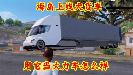 和平精英:全新载具大货车上线,开着它当火力车怎么样