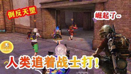 和平精英:多名高手玩家加入战斗,压制对方战士,专业上分局!