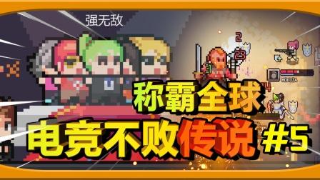 【电竞模拟器】称霸乙级联赛!-电竞传说:第五期