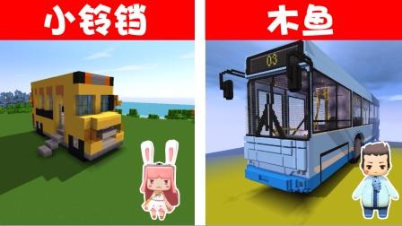 迷你世界建筑130:木鱼和小铃铛比赛建造公交车