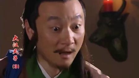 大汉:江充拿脑袋去赌,同伴吓得立马收拾行李,下秒离他而去!