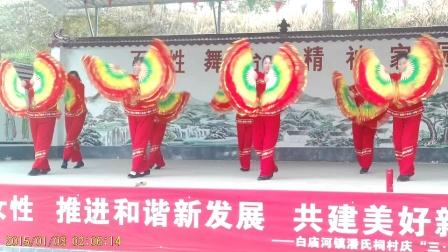 三八妇女节舞蹈表演