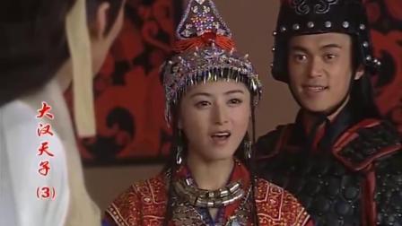 大汉:穷小伙才华横溢,使得夜郎公主各种献殷勤,真是太逗了!