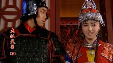 大汉:穷小伙劝服夜郎归降,哪料还使得夜郎公主芳心暗许,赞!