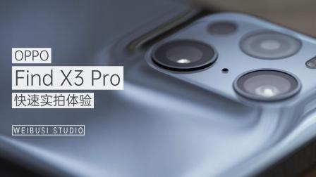 不可能的曲面成为可能?OPPO Find X3 Pro 上手
