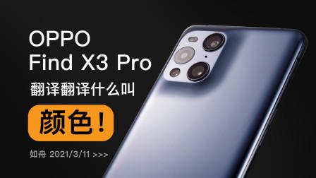 OPPO Find X3 Pro首发评测:搞颜色专业户