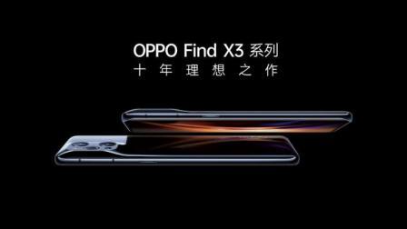 OPPO Find X3系列全球发布会外嵌