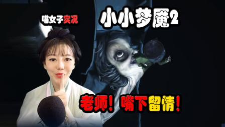 小小梦魇2:逃离老师魔口,进入医院遇到蜘蛛手!