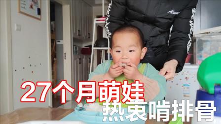 杭州萌娃热衷啃排骨,吃嗨了直接往地上扔,奶爸看了又气又好笑